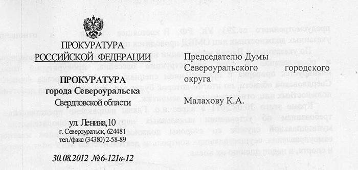 Ответ прокурора на результаты депутатских проверок