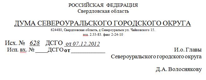 Запрос об участии Думы в расследовании «Дело-Труба» и предсказуемый ответ И.О. Главы Волоснякова Д.А.