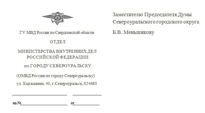 Ответ МВД по ООО «Бинго-Бум»