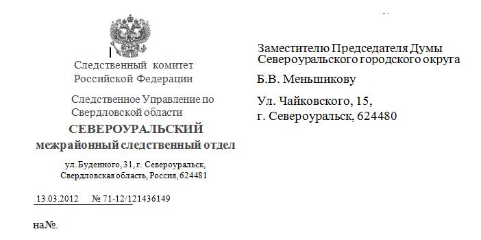 Ответ прокуратуры депутатам СГО на запрос о состоянии «трубного дела»