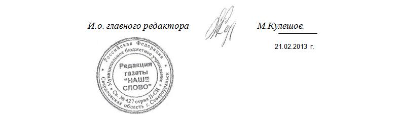 """Письмо в Думу СГО и.о. Главного редактора газеты """"НАШЕ СЛОВО"""""""