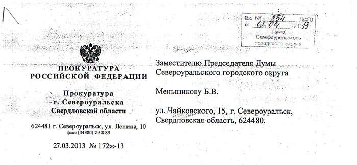 """Ответ №2 Прокуратуры г. Североуральска по ООО """"Бинго - Бум"""""""