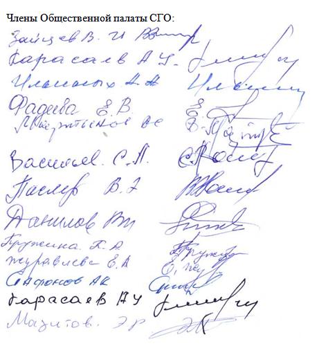 Обращение депутатов СГО в следственный комитет РФ и ответ на обращение
