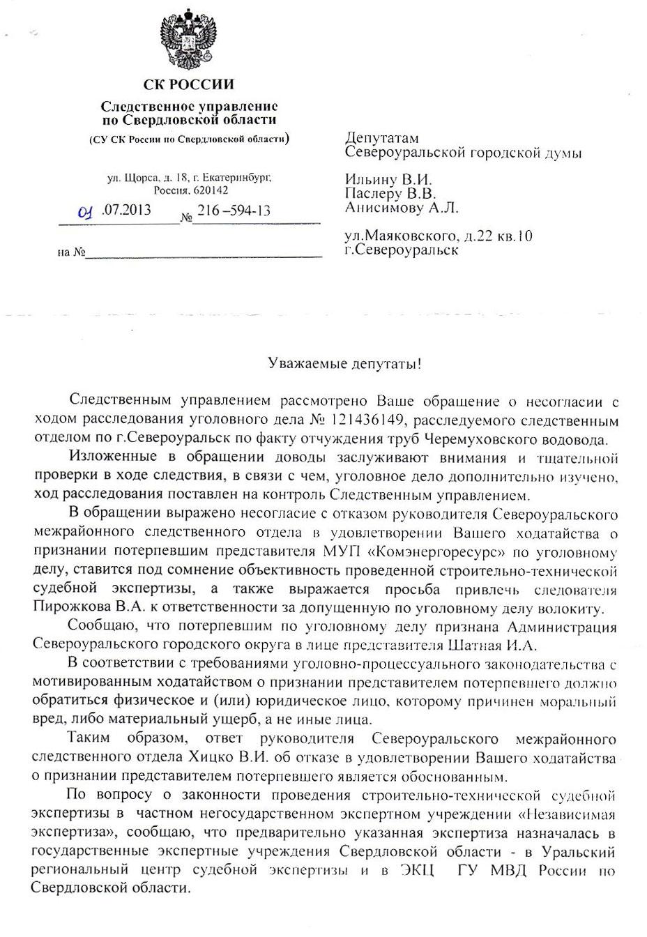 Ответ следственного комитета по свердловской области депутатам СГО
