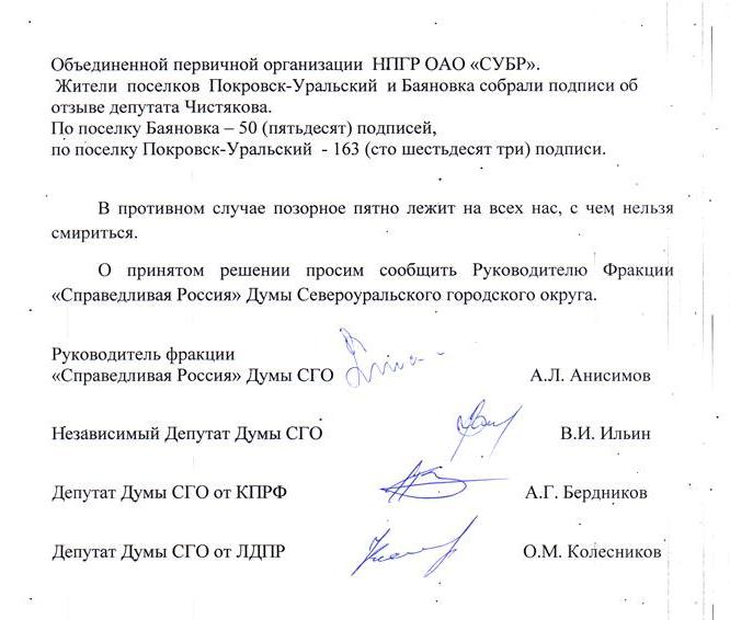 Открытое письмо во фракцию «Единая Россия» Думы СГО