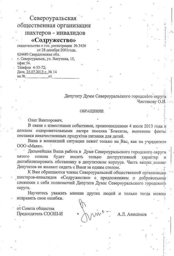 Обращение организаций к депутату Думы СГО Чистякову О.В.