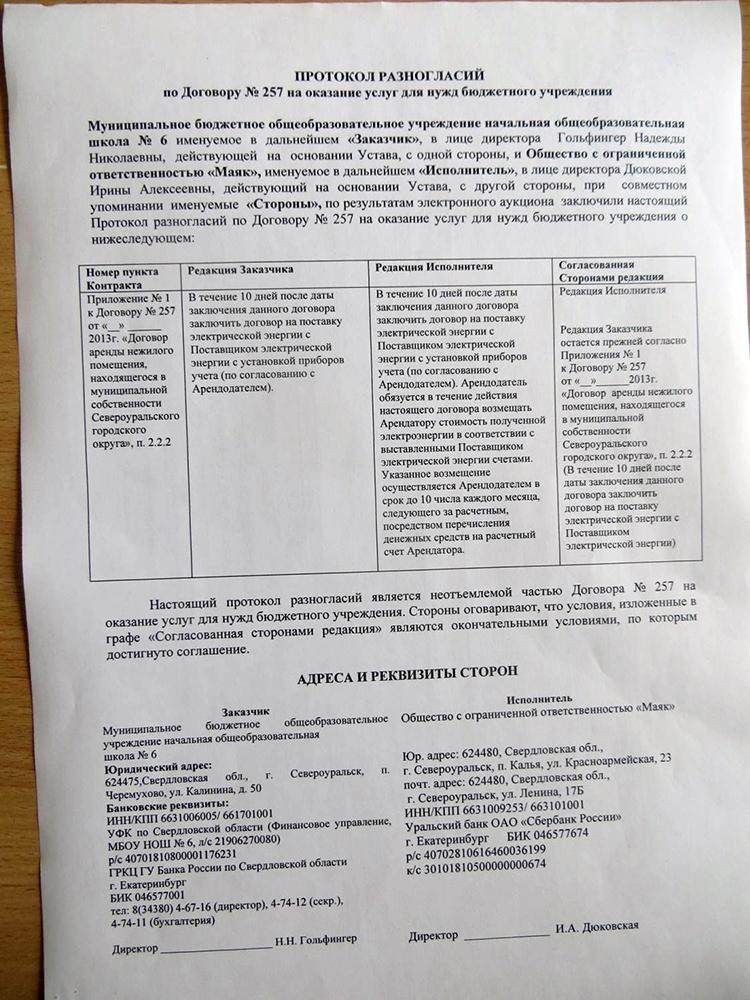 Олег Чистяков пытается «отжать» деньги у бюджета Североуральска?