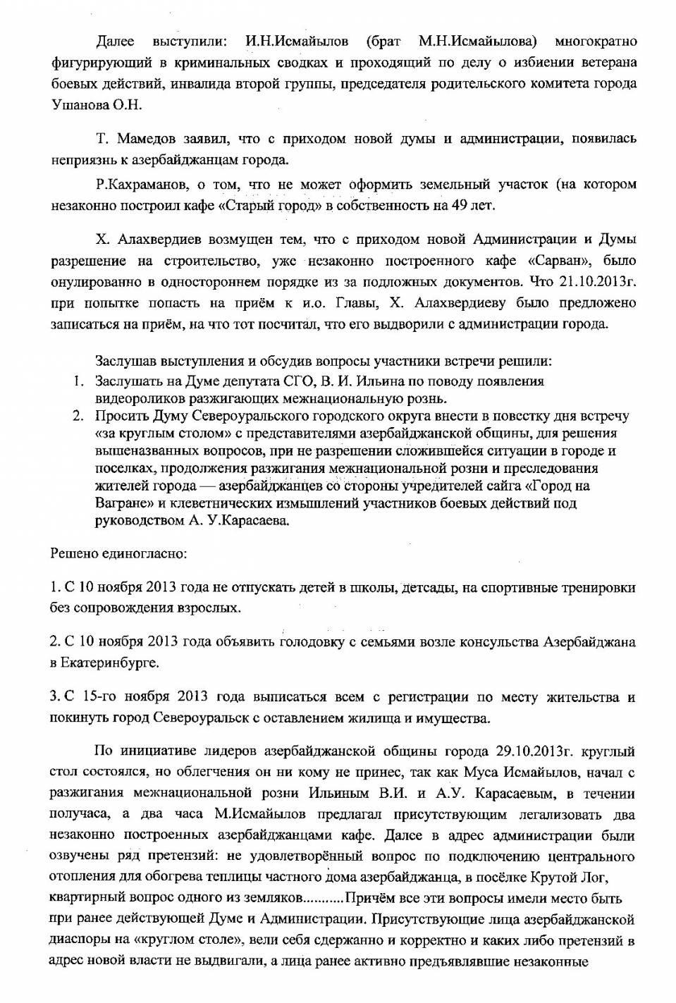 Обращение депутатов СГО и членов общественной палаты