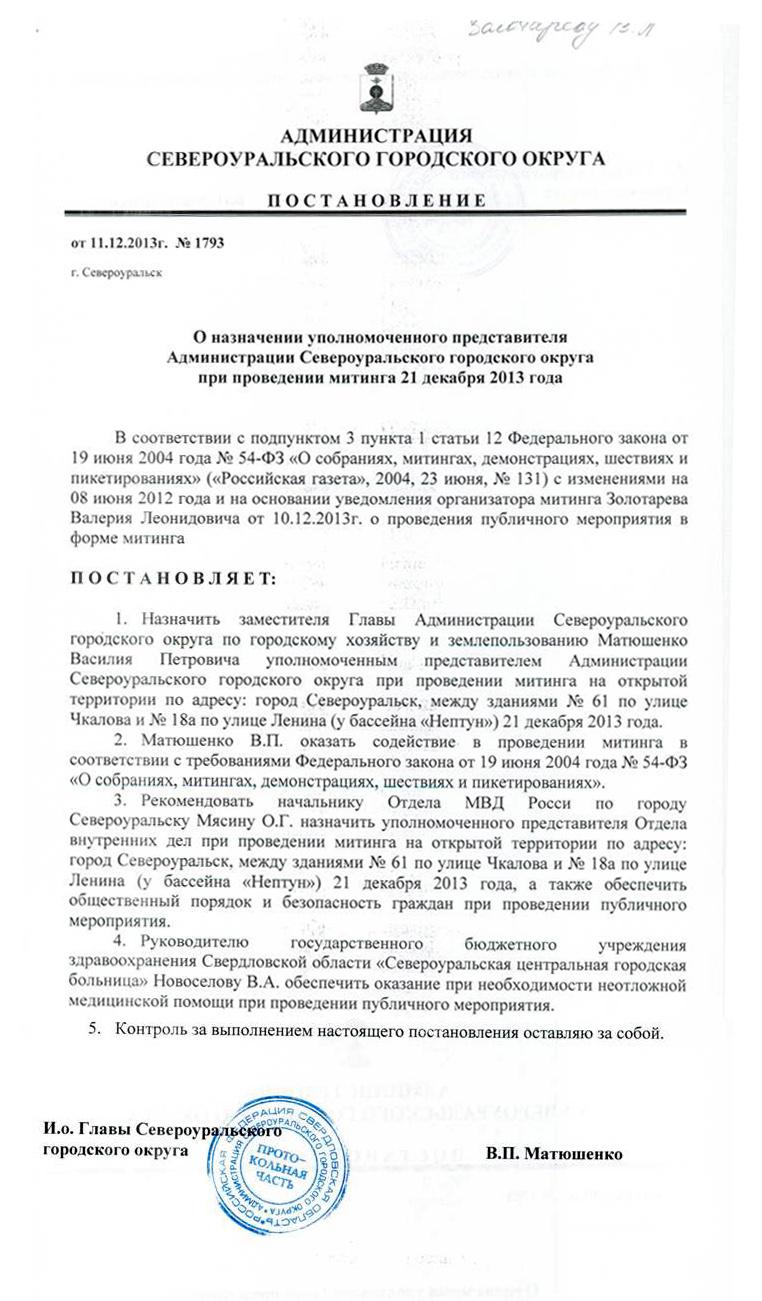 """Митинг 21 декабря 2013 года по """"трубному делу"""""""