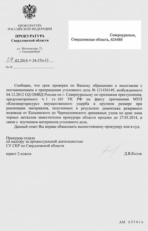 """Ответ прокуратуры Свердловской области по """"трубному делу"""""""
