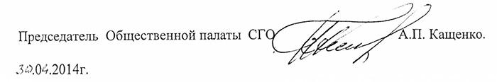 Обращение членов общественной палаты к председателю думы СГО Б.В. Меньшикову по поводу письма Гусаковой Н.Б. к Президенту РФ