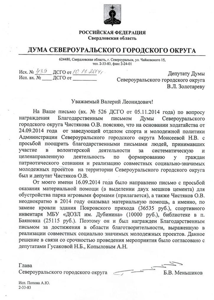Ответ главы СГО Меньшикова Б.В. на запрос депутата СГО Золотарева В.Л.