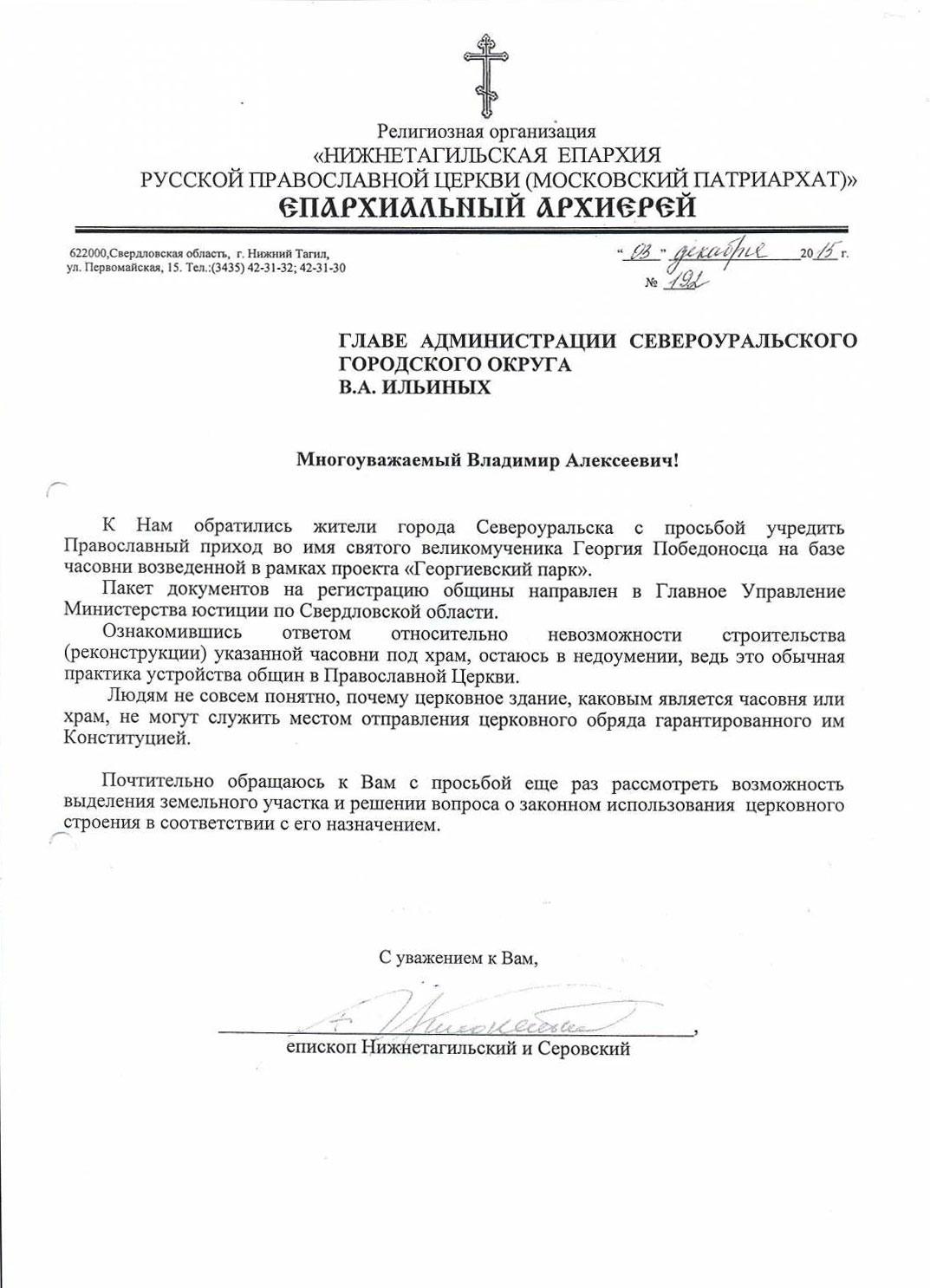 Обращения Епископа Нижнетагильского и Серовского к главе администрации СГО