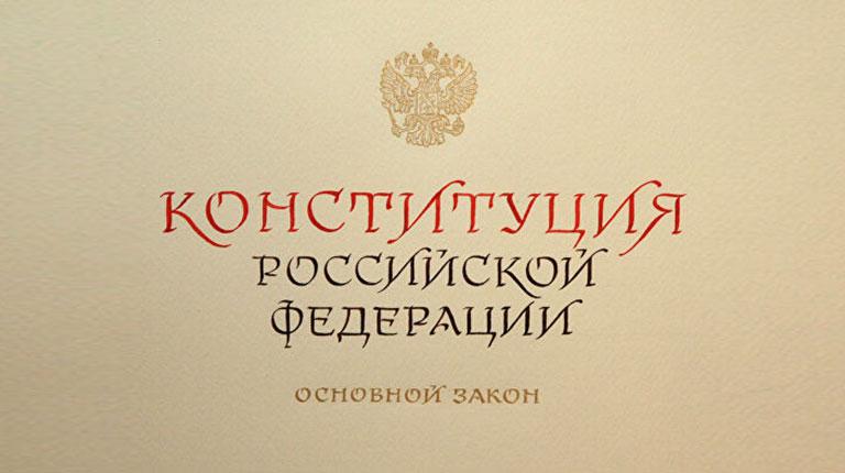 Конституцию России писали в США?