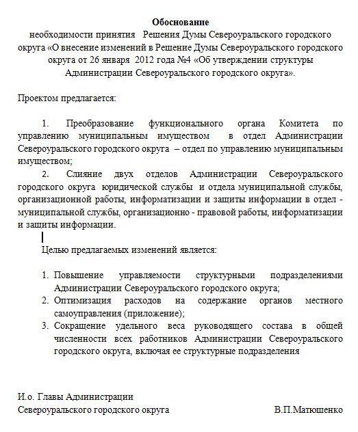 Упразднение юридического отдела администрации