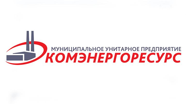МУП «Комэнергоресурс»