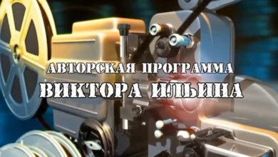 Авторская программа Виктора Ильина