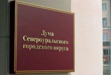 Выборы главы 2017 года. Заседание Думы Североуральского городского округа от 06.10.2017 года