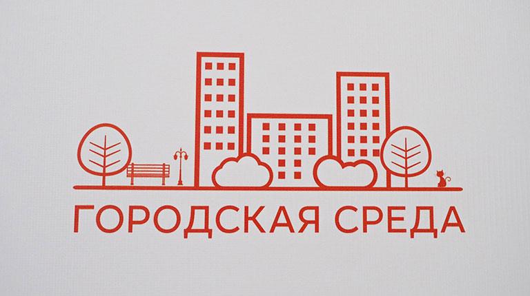 Девять муниципалитетов области вышли в финал Всероссийского конкурса лучших проектов по созданию комфортной городской среды