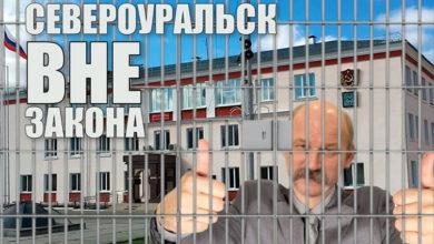 Североуральск ВНЕ ЗАКОНА: Авторская программа Виктора Ильина №39