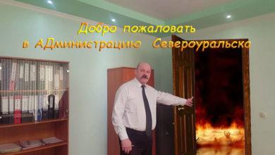 Добро пожаловать в АДминистрацию Североуральска. Авторская программа Виктора Ильина № 49