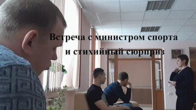 Встреча с министром спорта и стихийный сюрприз. Авторская программа Виктора Ильина
