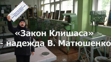 Закон Клишаса - надежда главы В. Матюшенко. Авторская программа Виктора Ильина № 55