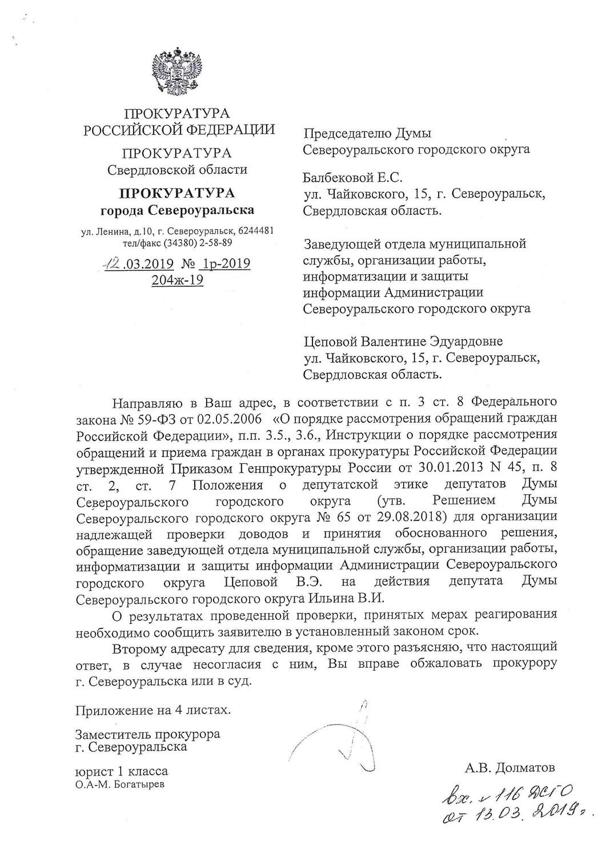 А судьи кто? Мандатная комиссия Думы СГО от 09.04.2019г.