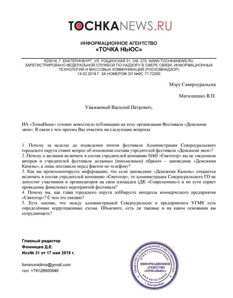 Главой Североуральска В.П. Матюшенко заинтересовалась прокуратура Свердловской области