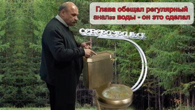 ГЛАВА ОБЕЩАЛ РЕГУЛЯРНЫЙ АНАЛиз ВОДЫ - ОН ЭТО СДЕЛАЛ