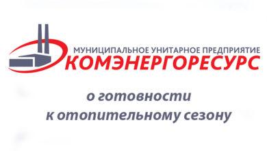 МУП «Комэнергоресурс», о готовности к отопительному сезону