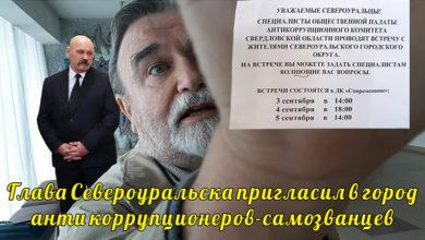 Глава Североуральска пригласил в город антикоррупционеров-самозванцев