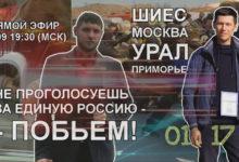 """Россия: начало конца. """"Победа"""" ЕР, Шиес, новые протесты"""