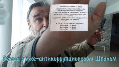 Беседа с лже-антикоррупционером Шпаком