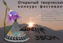 "Фестиваль ""Денежкин Звон"""