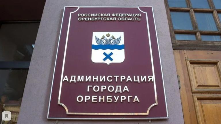 Из администрации Оренбурга готовятся уйти три крупных чиновника