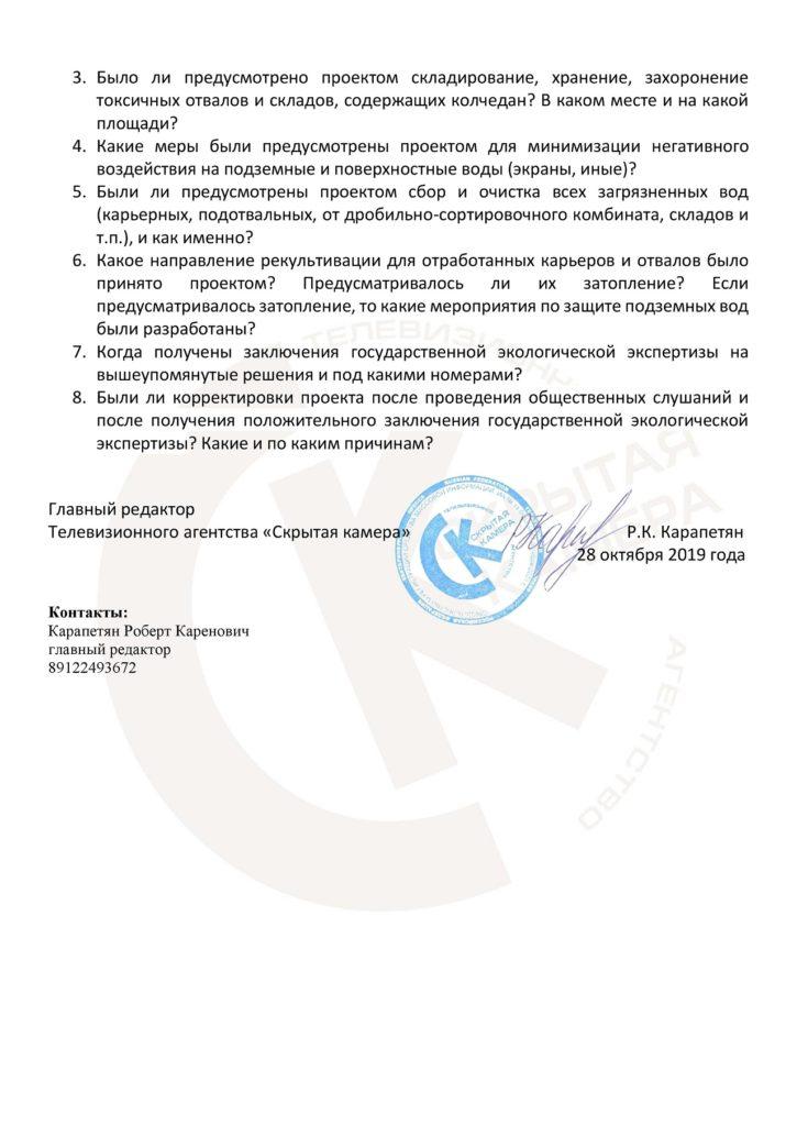 «Уралгипроруда» скрывает информацию от журналистов