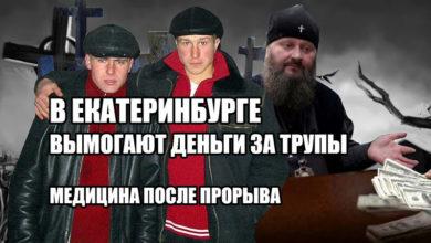 В Екатеринбурге вымогают деньги за трупы