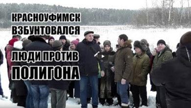 Новый Шиес: Красноуфимск взбунтовался, люди против полигона