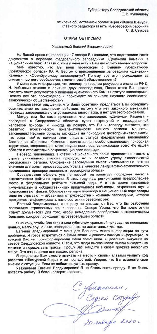 Открытое письмо Стукова
