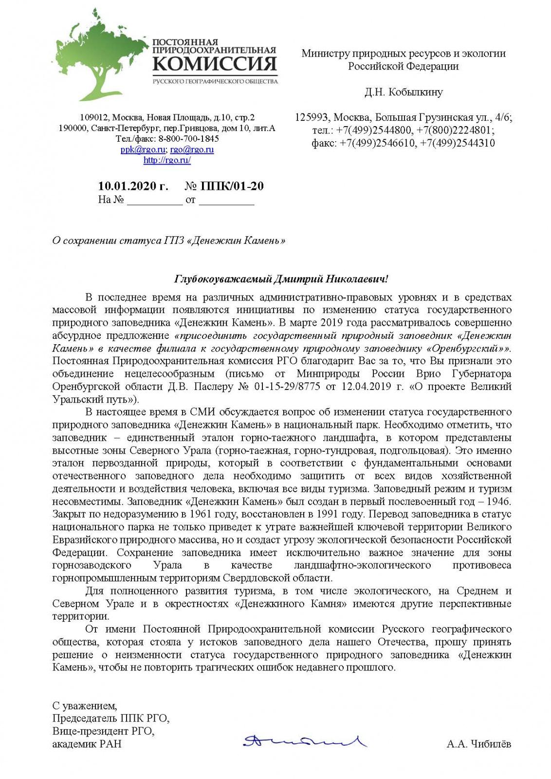 Академик РАН Александр Чибилев поддержал идею оставить «Денежкиному Камню» статус заповедника