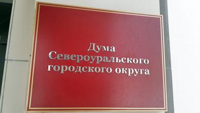 Photo of Повестка дня сорок восьмого заседания Думы Североуральского городского округа шестого созыва 28 октября 2020 года