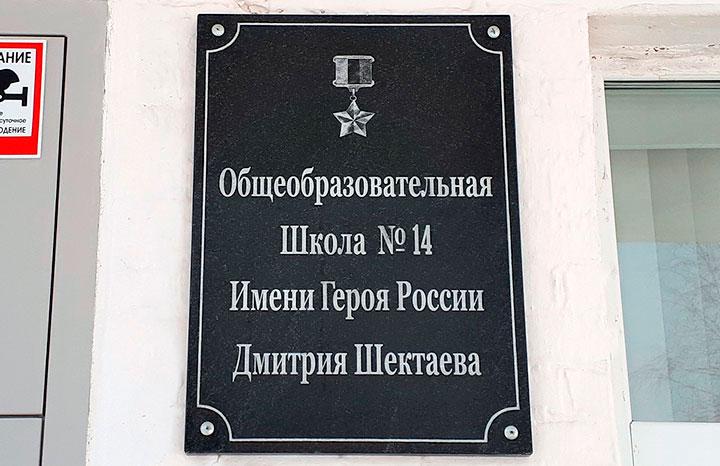 Мемориальная доска на школе №14 в поселке Калья