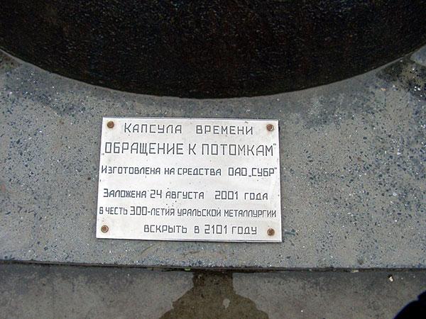 «Капсула времени» Североуральск