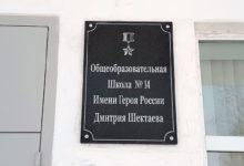 Мемориальная доска на школе №14 в поселке Калья Североуральск