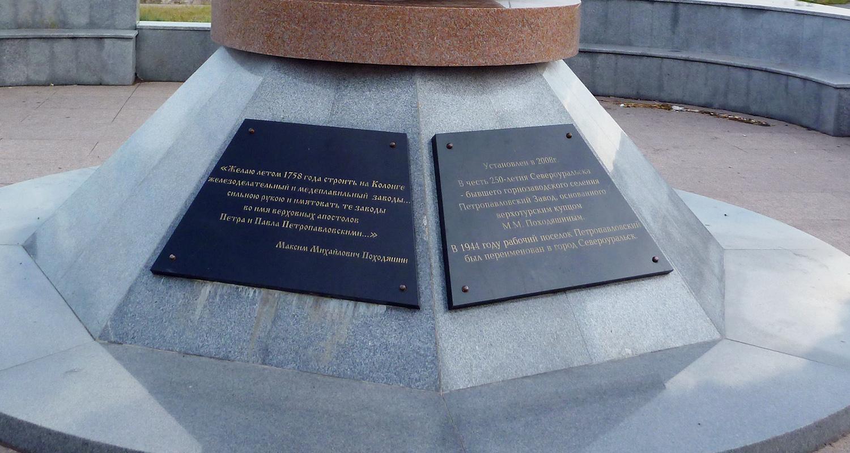 Памятный знак в честь основания Североуральска