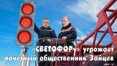 «Светофору» угрожает почетный общественник Зайцев
