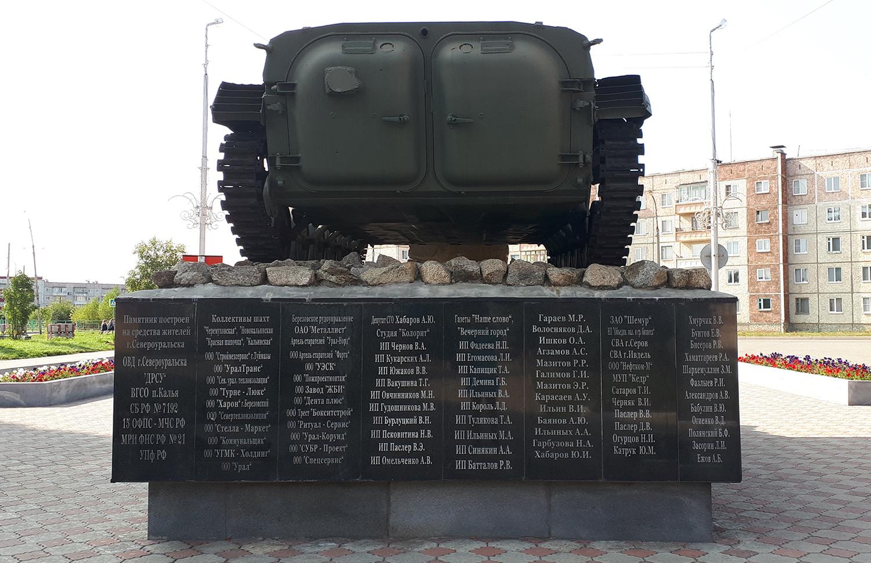 Памятник землякам, погибшим в Афганистане и Чеченской республике