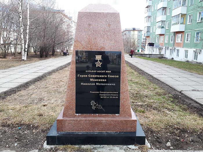Мемориальная доска на камне в честь Героя Советского Союза Моисеева Николая Матвеевича
