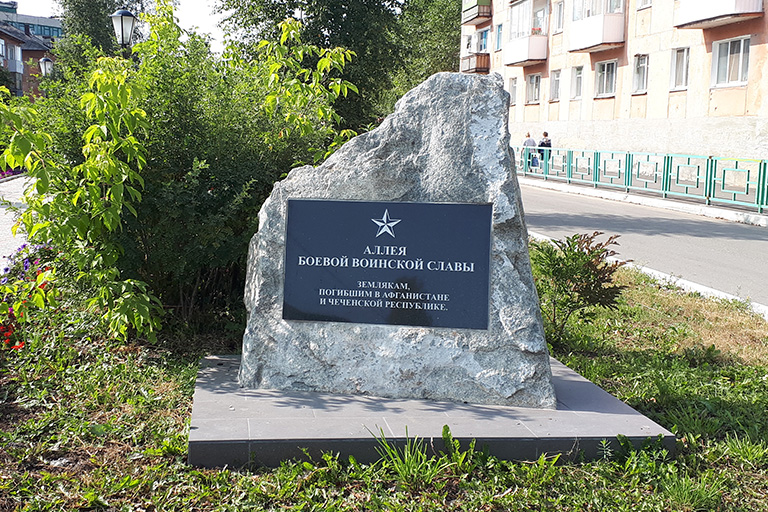 Аллея боевой славы Североуральск